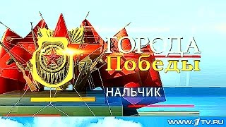 Репортажи о городах-героях и городах воинской славы. Нальчик.