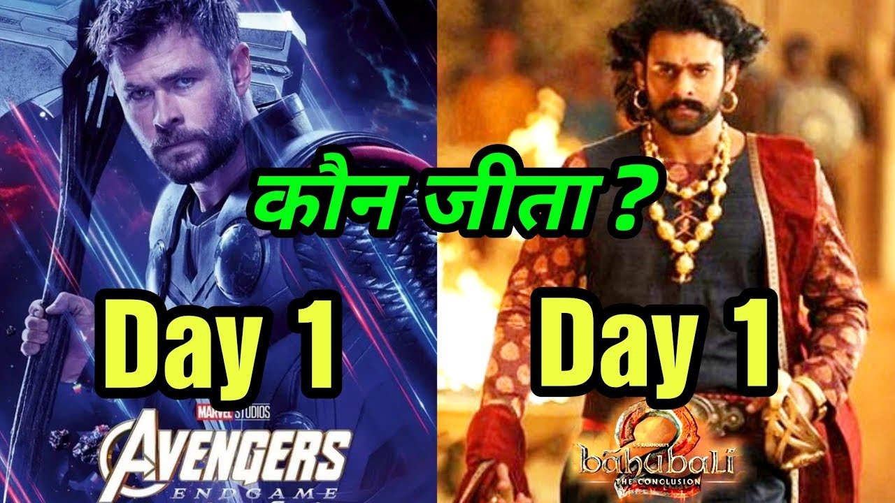 Avengers Endgame 1st Day Vs Baahubali 2 1st Day Box Office