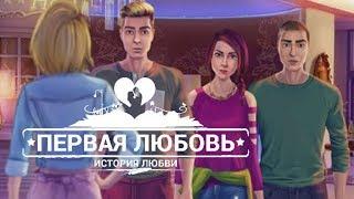 Первая любовь #10 глава Испания Игры для девочек #Mary games
