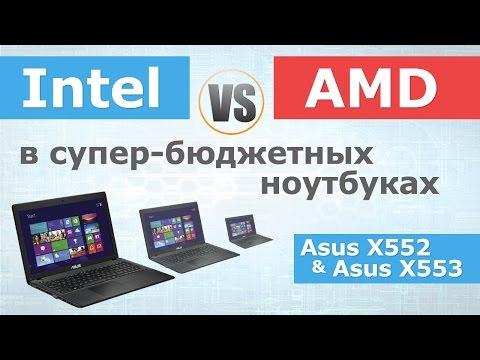 Intel vs AMD в бюджетных ноутбуках