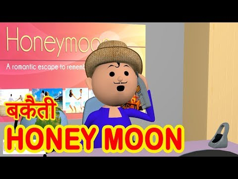 BAKAITI IN HONEY MOON_MSG Toon's Funny...