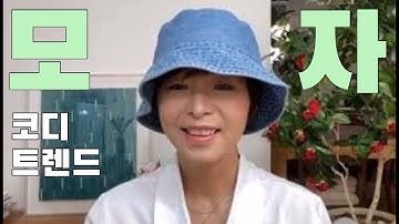 스타일 확! 살려주는 모자코디와 트렌드🧢👒   모자 하나로 센스 업! 되는 스타일링팁, 구매팁   얼굴형별 코디팁은 더보기란 참조 #30