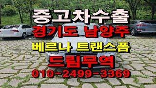 중고차수출 베르나 트랜스폼 경기도 남양주 자동차수출 매…