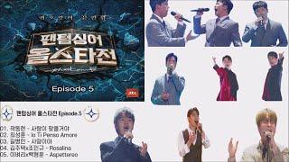 팬텀싱어 올스타전 Episode.5