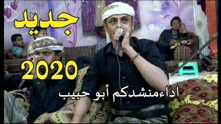 جديد 2020 اخر حقيقه واخر شي اداء المنشد فضل  حبيب _ زفاف حمزه عبدالله نماري_ زبيد
