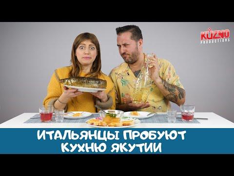 Итальянцы пробуют кухню Якутии