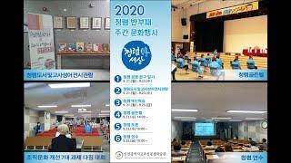 2020 인천광역시교육청평생학습관 청렴반부패 주간 문화…