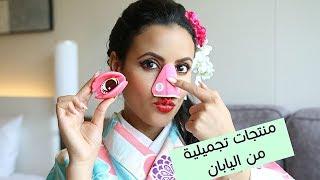 منتجات تجميلية لا توجد الا باليابان | Japanese Beauty Products