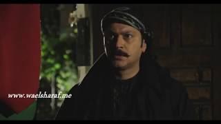 باب الحارة ـ وين كنت شيخ معتز ـ وائل شرف ـ عباس النوري