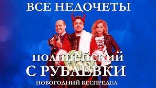 """Все недочеты-грехи """"Полицейский с Рублёвки. Новогодний беспредел"""""""