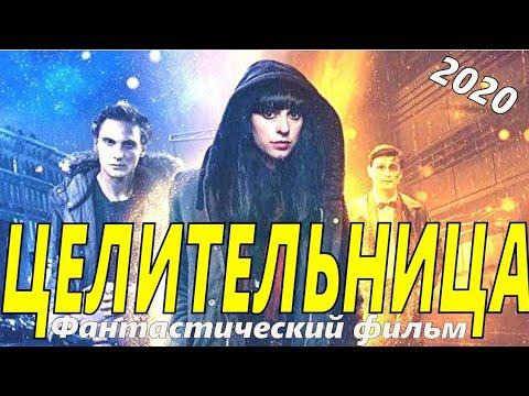 #триллеры ЦЕЛИТЕЛЬНИЦА 16+