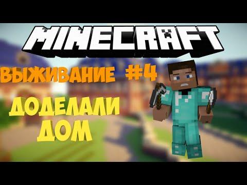 Смотреть клип Minecraft PE: играю в майнкрафт хардкор выживание ( серия #4) Достроили Дом онлайн бесплатно в качестве