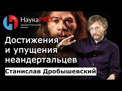 Станислав Дробышевский - Достижения и упущения неандертальцев