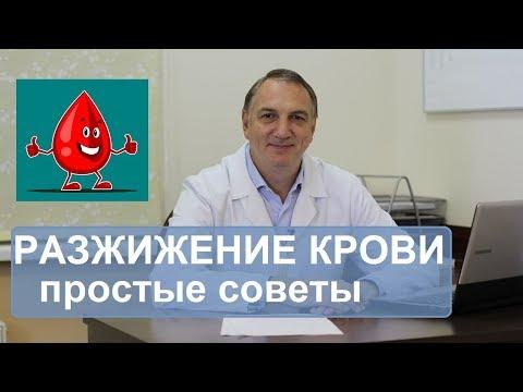 Как разжижить кровь в домашних условиях быстро