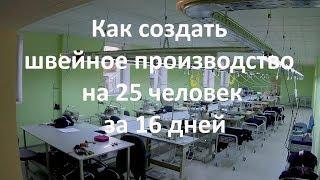 видео Швейное производство