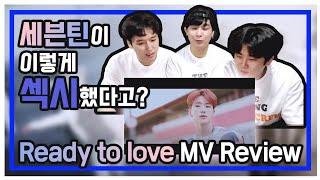 (Eng) 엔터 제작자들이 보는 세븐틴 신곡 리액션&리뷰!