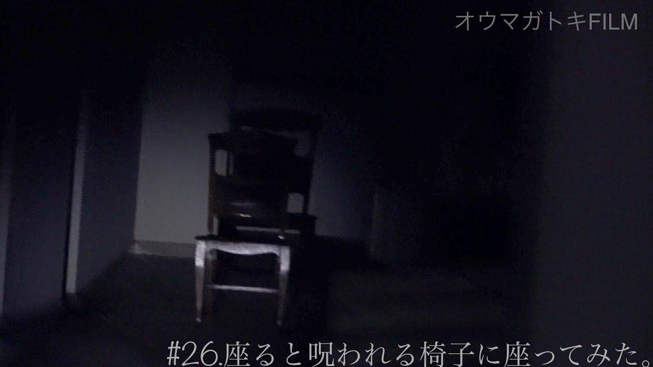 #26【中辛】本当にあった!?座ると呪われる椅子に座った結果・・・!