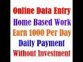 Online Data Entry Daily Payment Without investment in india Typing Work Tamil