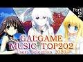 2020 みんなのギャルゲ/エロゲ音楽TOP202 Part2/2 - VN Music Ranking with Romaji/Eng Sub.-