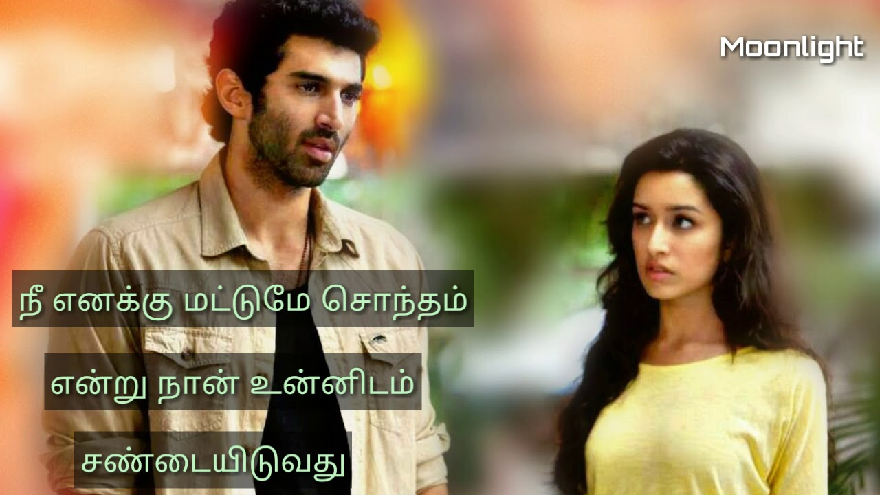 Tamil sad whatsapp status video||sad lyrics||cute bgm ...