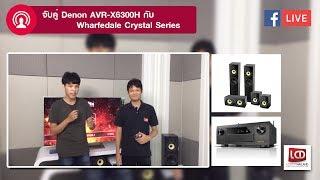 Скачать LCDTVTHAILAND LIVE EP 32 จ บค Denon AVR X6300H ก บ Wharfedale Crystal Series