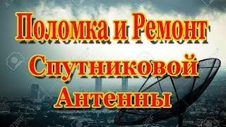 видео Ремонт спутниковой антенны | Ремонт телевизионных антенн