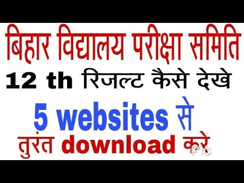 12th result BSEB now bihar school examination board ( 5 official website check live )