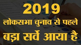 C Voter Survey के नतीजे देखकर Rahul Gandhi Narendra Modi दोनों नाखुश होंगे   The Lallantop thumbnail