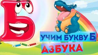БУКВА Б. УЧИМ БУКВЫ русского алфавита. РАЗВИВАЮЩИЕ МУЛЬТИКИ для детей. АЛФАВИТ. АЗБУКА