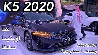 كيا  K5  اوبتيما سابقا 2020  الدفعه الثانيه والشكل الجديد  وصلت السعودية قير ومكينه جديده