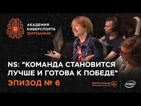 Академия киберспорта Ситилинк. Эпизод №6