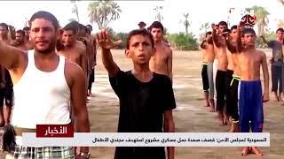 السعودية لمجلس الآمن : قصف صعدة عمل عسكري مشروع استهداف مجندي الأطفال | يمن شباب