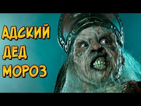 Синтеркласс из фильма ужасов Кровавый Санта (способности, цели, помощники)