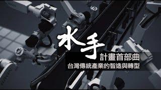 水手計畫首部曲 台灣傳統產業的智造與轉型|廣編企劃