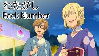 Cover images Watagashi - Back Number | BBG x Dangdut [ Ceka kun Remix ]