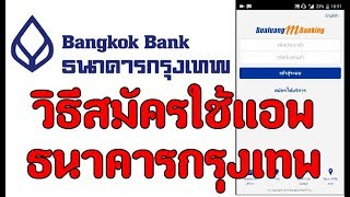 วิธีสมัคร iBanking :สมัคร iBanking : สมัครใช้แอพธนาคารกรุงเทพ :EP. 01