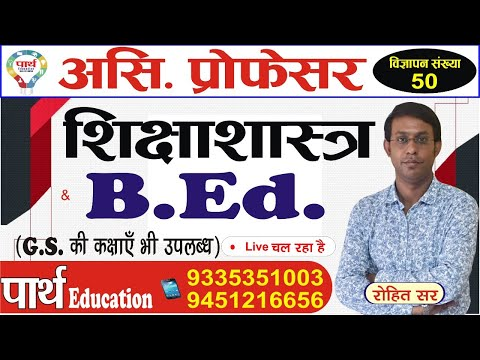 Assistant Professor | Education & B.ed | Learning [PART-8] EDUCATIONAL Psychology 11 | BY ROHIT SIR