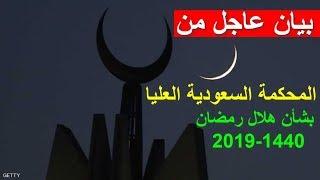 رؤية هلال شهر رمضان 2019-1440 | بيان من المحكمة السعودية العليا بشأن هلال رمضان 2019