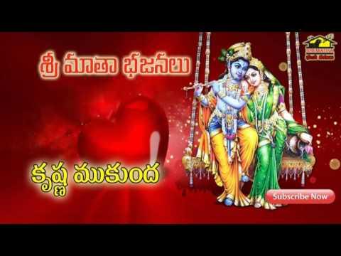 Krishna Mukunda || Bhajans || Telugu Devotional Songs || Musichouse27