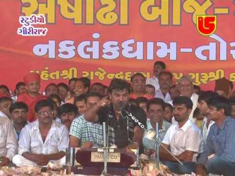 21-Ashadhi Bij-2013-Torniya || Kirtidan Gadhvi || Paghdee Vala Ane Prem Ni Vat