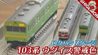 【鉄道模型】Zゲージ 103系 ウグイス・警戒色 関西線タイプ6両セットを開封&走行! / ロクハン【SHIGEMON】