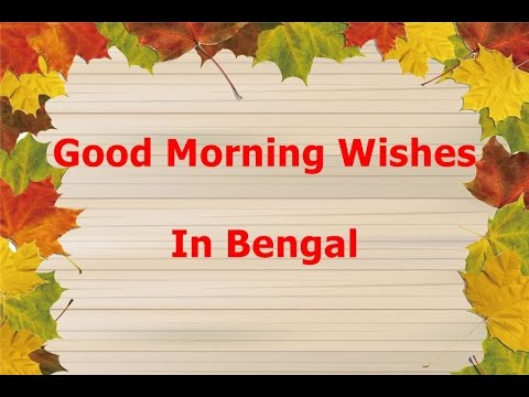 Latest Bengali Good Morning Sms Shuprovat Wishes Messages Quotes