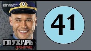 Глухарь 41 серия (1 сезон) (Русский сериал, 2008 год)