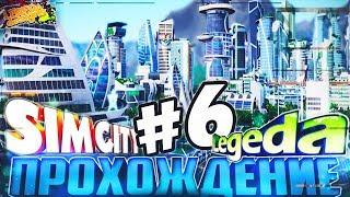 SimCity ПРОХОЖДЕНИЕ # 6 СОЗДАНИЕ ДОРОГ ГИГАНТСКАЯ РАЗВЯЗКА В НОВОМ ГОРОДЕ