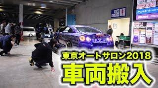 【東京オートサロン2018の裏側】デモカーの車両搬入シーンをみせます!|TOKYO AUTO SALON 2018 Backstage
