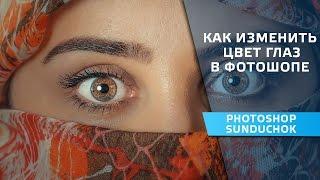 Как изменить цвет глаз в фотошопе | Быстрая маска и инструмент