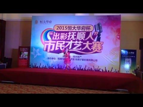 Fushun City Evergrande Palace promotional show July 2015