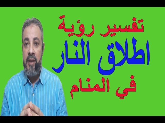 تفسير حلم رؤية اطلاق النار في المنام اسماعيل الجعبيري Youtube
