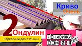 Монтаж ОНДУЛИНА: 15 полезных советов - YouTube