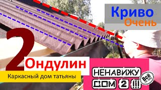 видео Как правильно крыть крышу ондулином своими руками